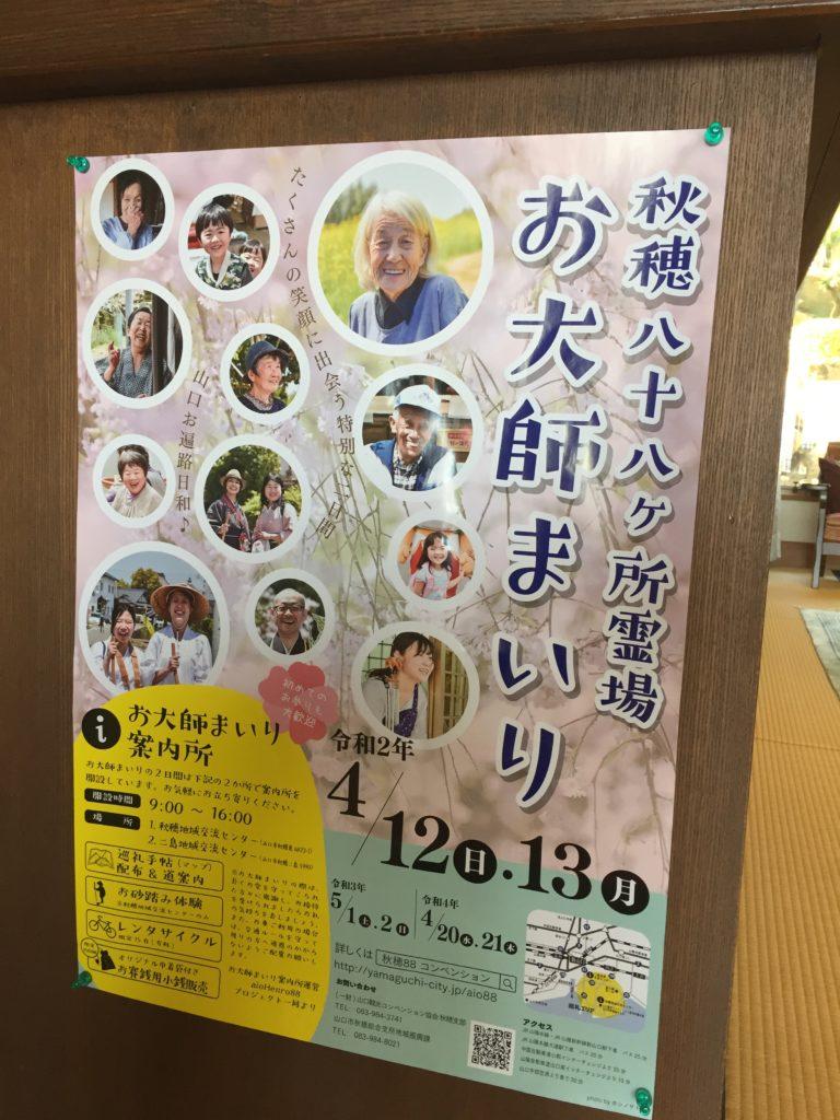 『秋穂八十八ケ所霊場